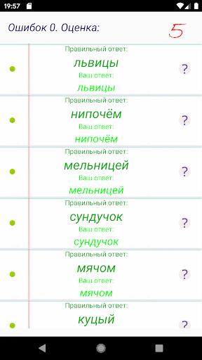 Russian language: tests screenshot 2