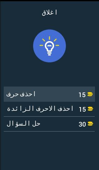 لعبة مشاهير العرب 5 تصوير الشاشة