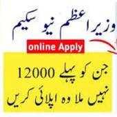 Guide for Ehsaas Labour Program App Registration