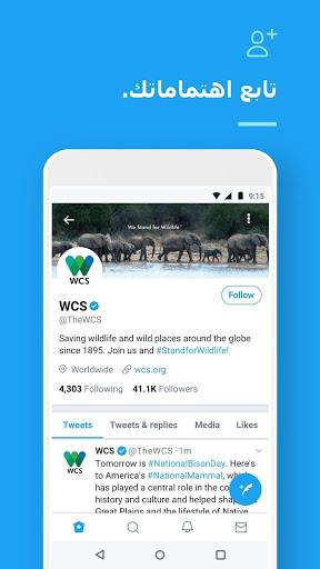 Twitter - التويتر 2 تصوير الشاشة