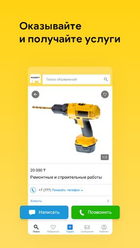 Market.kz – бесплатные объявления Казахстана screenshot 4