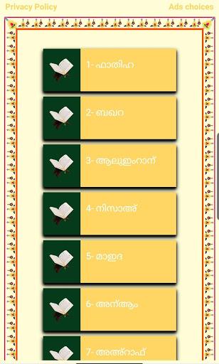 Malayalam Quran Audio screenshot 4