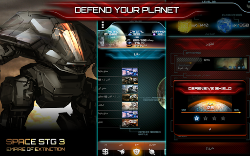 Space STG 3 - Galactic Strategy 4 تصوير الشاشة