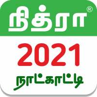Tamil Calendar 2021 Tamil Calendar Panchangam 2021 on 9Apps