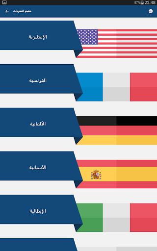 كتاب تفسير العبارات الشائعة: مترجم اللغات الأجنبية 11 تصوير الشاشة