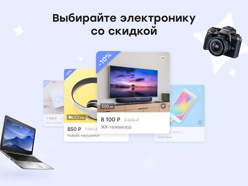 Юла: товары со скидками, купить и продать скриншот 12