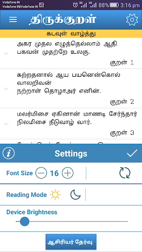 Thirukkural With Meanings - திருக்குறள் screenshot 4