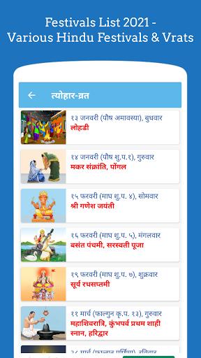 Hindi Panchang 2021 (Sanatan Calendar) 5 تصوير الشاشة
