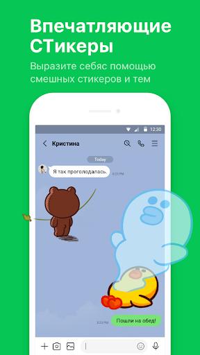 LINE - общаемся бесплатно! скриншот 2