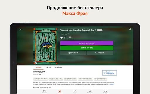 ЛитРес: Читай и Слушай онлайн скриншот 17