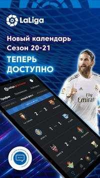 La Liga - Матчи и результаты в прямом эфире скриншот 9