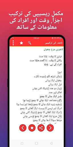 Pakistani food recipes - Urdu Recipes screenshot 5