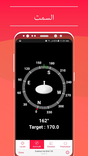 تعديل اللاقط الهوائي 5 تصوير الشاشة