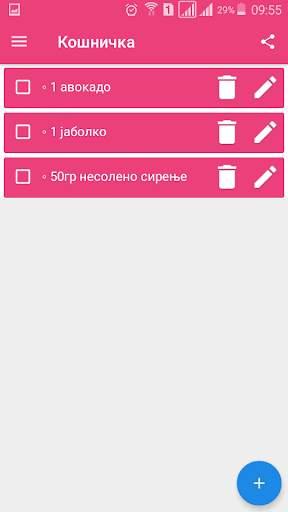 Бебе Готвач ( Bebe Gotvac ) screenshot 9