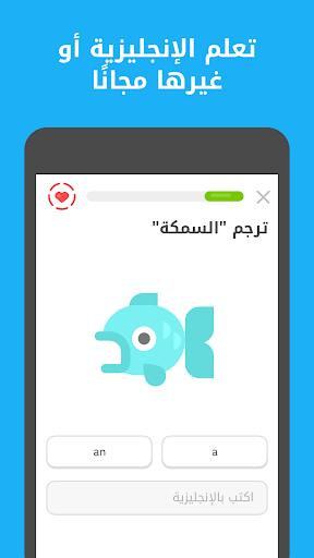 دوولينجو: تعلم الانجليزية ولغات أخرى مجاناً 3 تصوير الشاشة
