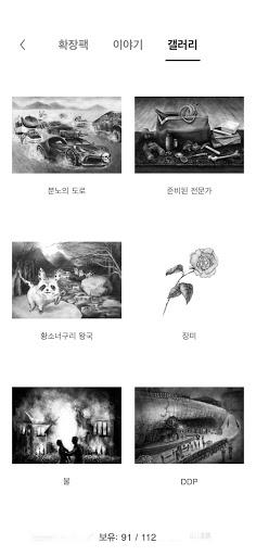 서울 2033 : 후원자 screenshot 5