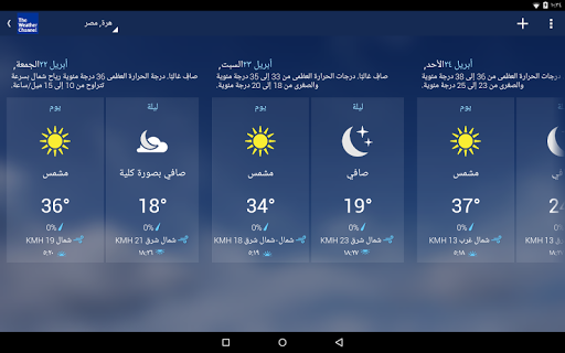 التنبؤات الجوية: The Weather Channel 11 تصوير الشاشة