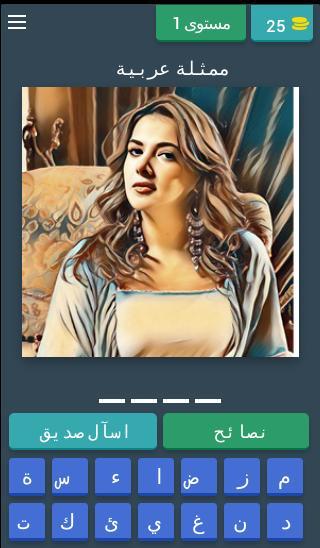 لعبة مشاهير العرب 1 تصوير الشاشة