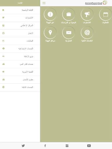 CDA Dubai screenshot 14