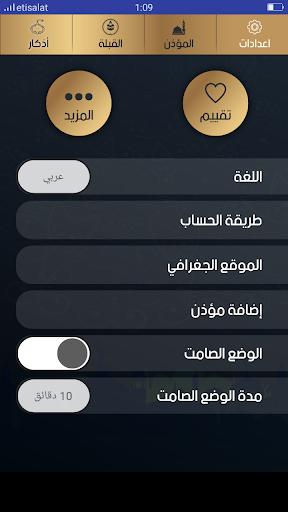 برنامج المؤذن والقبلة و حصن المسلم 4 تصوير الشاشة