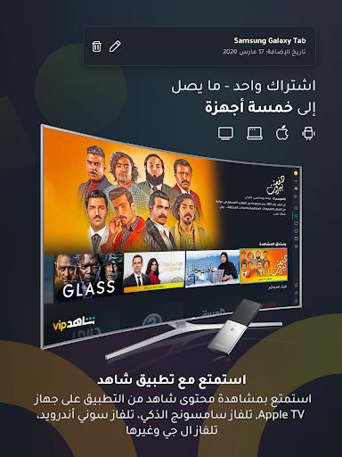 ﺷﺎﻫﺪ - Shahid 10 تصوير الشاشة