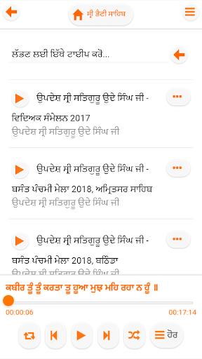 Sri Bhaini Sahib Official screenshot 6