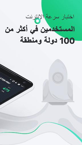 قياس سرعة النت - اختبار سرعة 1 تصوير الشاشة