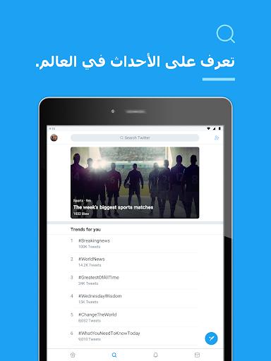 Twitter - التويتر 6 تصوير الشاشة
