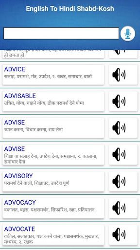 ShabdKosh Offline Dictionary screenshot 9