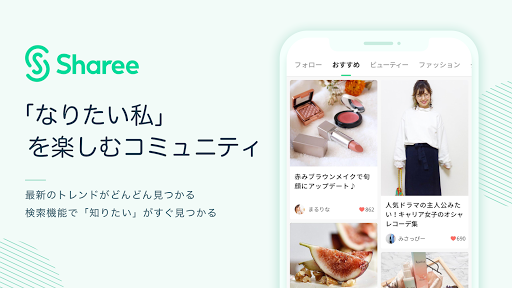 Sharee (シェアリー) screenshot 1
