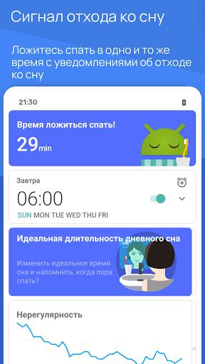 Sleep as Android: Oтслеживание циклов сна скриншот 4