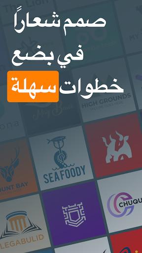 صانع الشعار - تصميم شعار مجاني لعلامتك التجارية 1 تصوير الشاشة