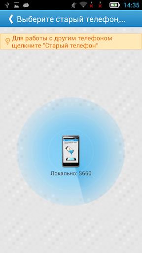 SHAREit - Поделиться Файлами скриншот 10