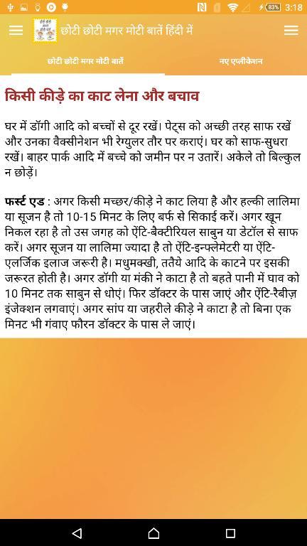 छोटी मगर मोटी बातें हिंदी में screenshot 6