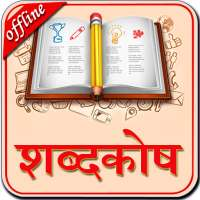 English to Hindi Dictionary on APKTom