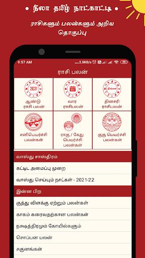 Nila Tamil Calendar 2021 7 تصوير الشاشة