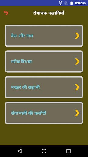Hindi Romanchak Kahaniya - Majedar Stories 2020 screenshot 3