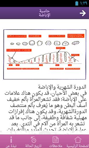 حاسبة الإباضة 5 تصوير الشاشة