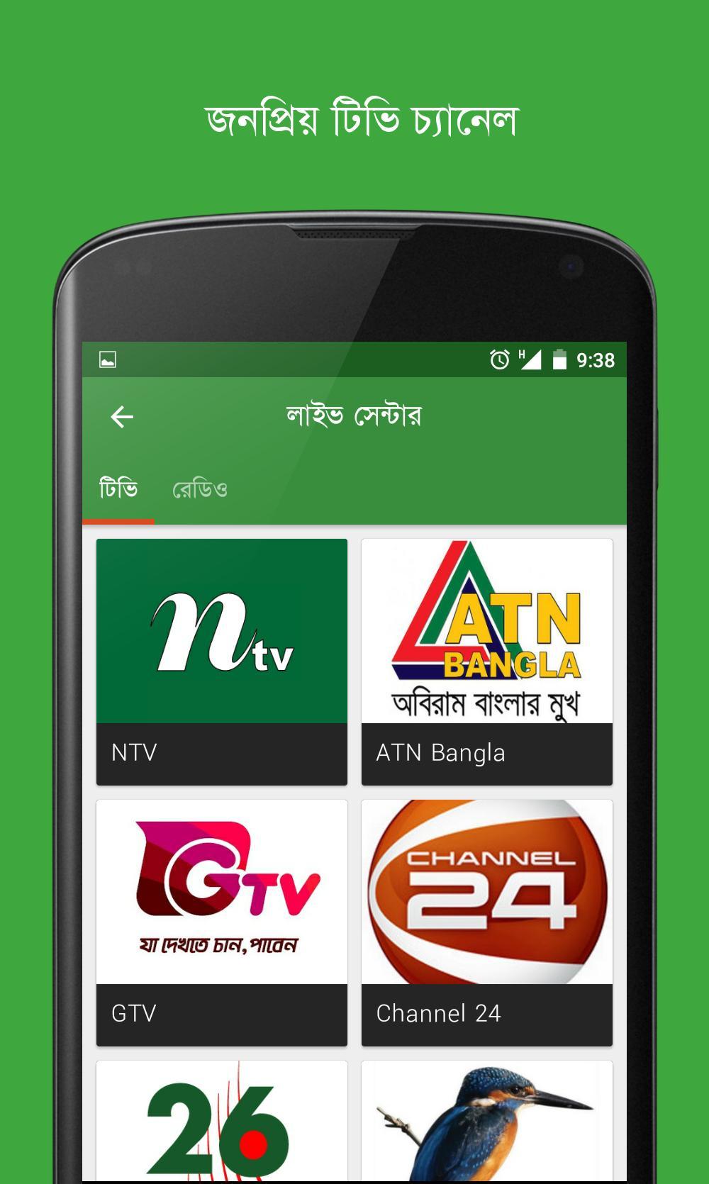 Bangla News & TV: Bangi News 5 تصوير الشاشة