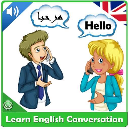 تعلم المحادثة الإنجليزية مع العربية screenshot 14