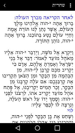 Tfilon - A free smart Siddur screenshot 8