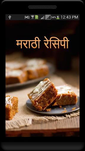 Marathi Recipes Offline screenshot 1