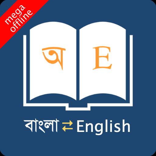 English Bangla Dictionary أيقونة