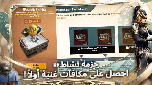 PUBG MOBILE - القوة الرونية 3 تصوير الشاشة