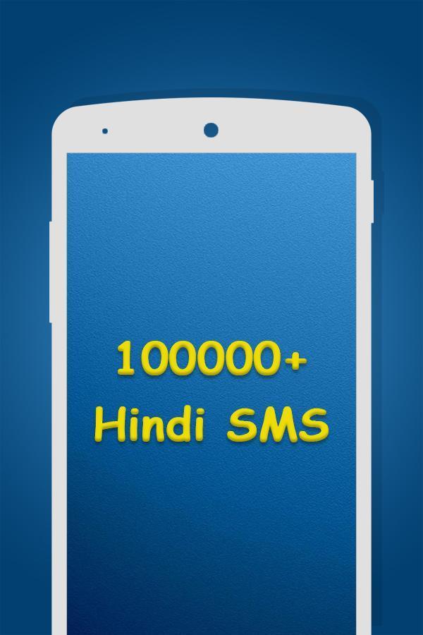 100000+ Hindi SMS screenshot 1