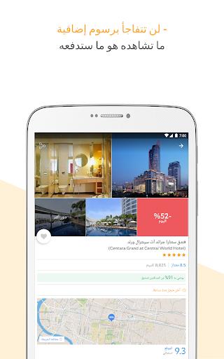 أجودا - حجز فنادق & إقامات 12 تصوير الشاشة