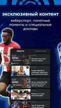 La Liga - Матчи и результаты в прямом эфире скриншот 4