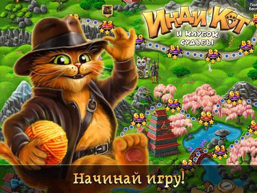 Инди Кот для ВКонтакте screenshot 11