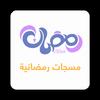 مسجات رمضان 2019 icon