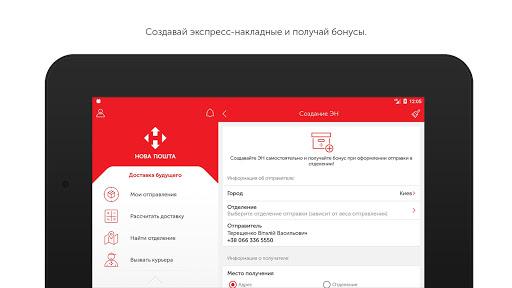 Nova Poshta screenshot 8